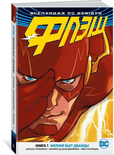 Джошуа Уильямсон Вселенная DC. Rebirth. Флэш. Книга 1. Молния бьет дважды