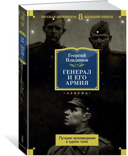 Георгий Владимов Генерал и его армия. Лучшие произведения в одном томе лучшие произведения в одном томе
