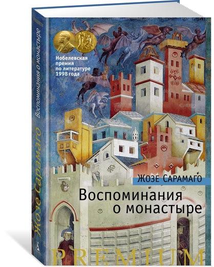 Zakazat.ru Воспоминания о монастыре. Жозе Сарамаго
