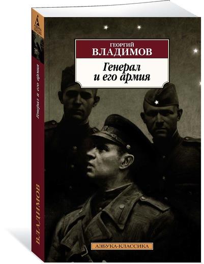 Георгий Владимов Генерал и его армия лиханов а мой генерал роман для детей
