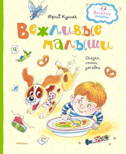 Юрий Кушак Вежливые малыши ISBN: 978-5-389-14829-1