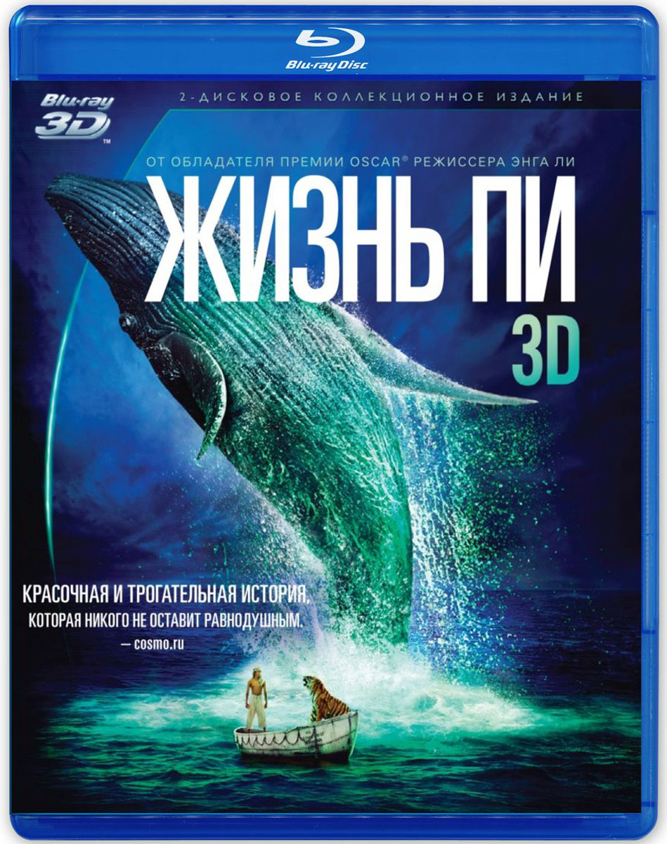Zakazat.ru Жизнь Пи (3D+2D) (2 Blu-ray)
