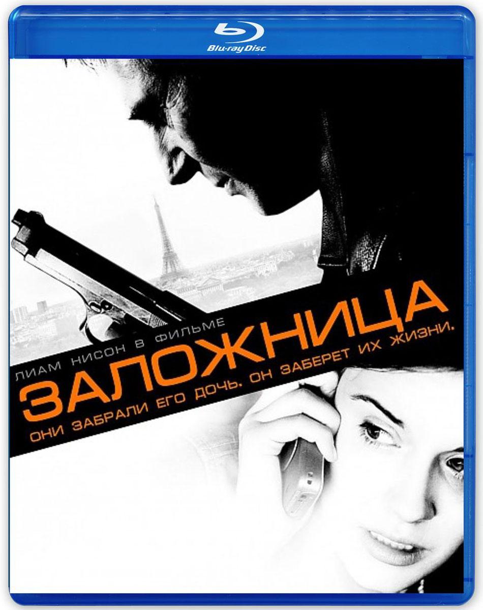 Заложница (Blu-ray) / Taken