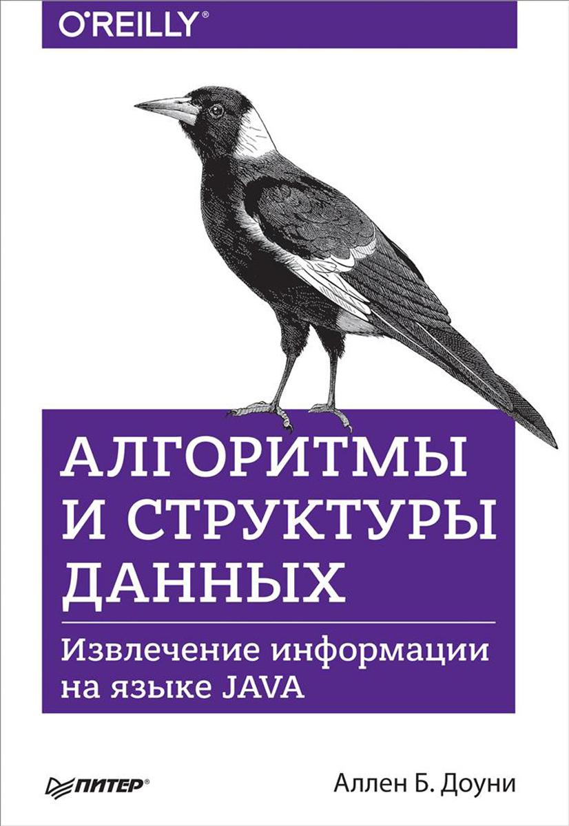 Zakazat.ru: Алгоритмы и структуры данных. Извлечение информации на языке Java. Аллен Б. Доуни