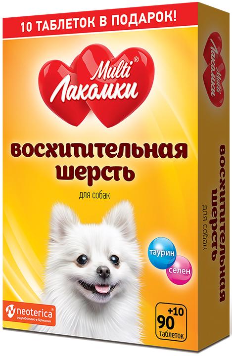 Лакомство витаминизированное для собак MultiЛакомки