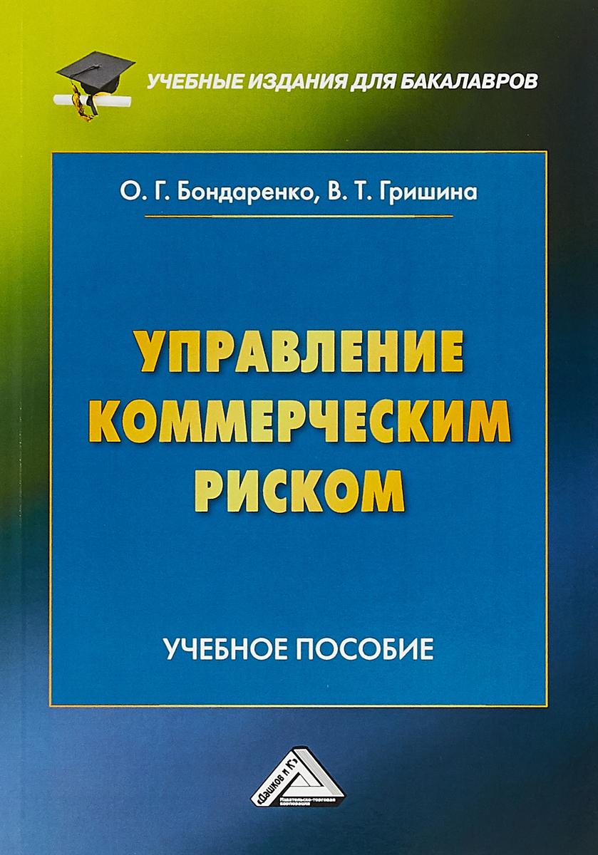 О. Г. Бондаренко, В. Т. Гришина Управление коммерческим риском. Учебное пособие