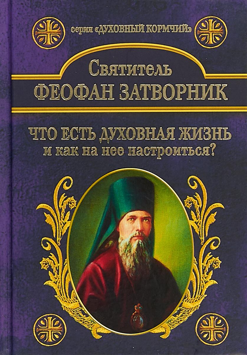 Святитель Феофан Затворник Что есть духовная жизнь и как на нее настроиться? молитва и ее значение в духовной жизни dvd