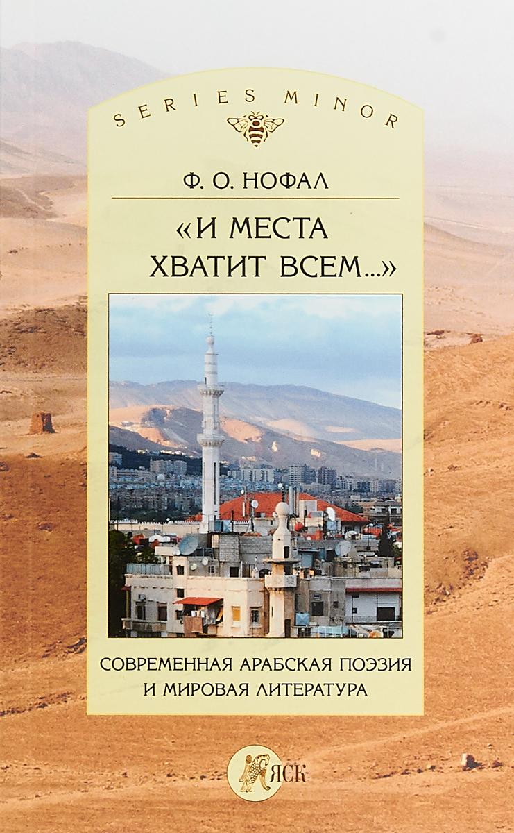 Ф. О. Нофал И места хватит всем?Современная арабская поэзия и мировая литература матин и янтры защитные символы востока