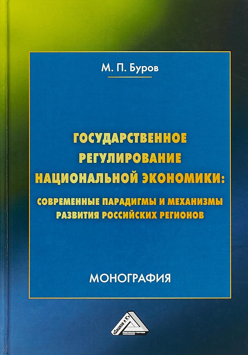 цена на М. П. Буров Государственное регулирование национальной экономики. Современные парадигмы и механизмы развития Российских регионов