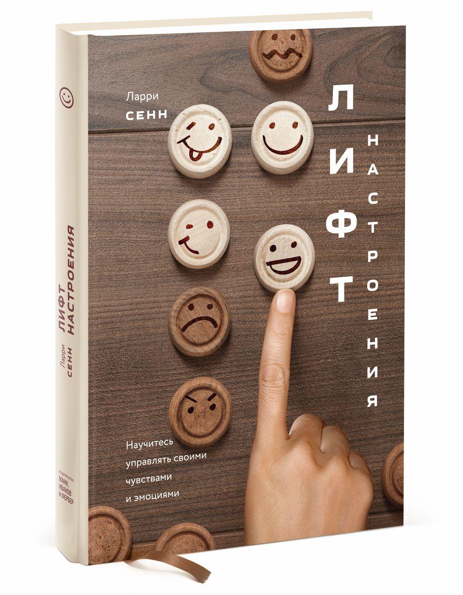 Ларри Сенн Лифт настроения. Научитесь управлять своими чувствами и эмоциями ISBN: 978-5-00117-315-1