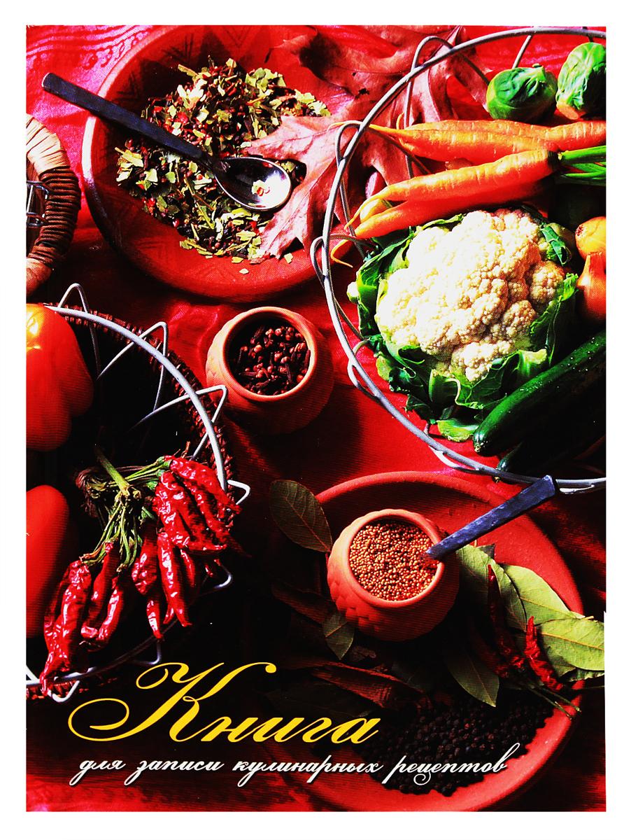 Prof Press Книга для записи кулинарных рецептов Овощи 80 листов книга для записи кулинарных рецептов 144 листа а5 чашки 45925