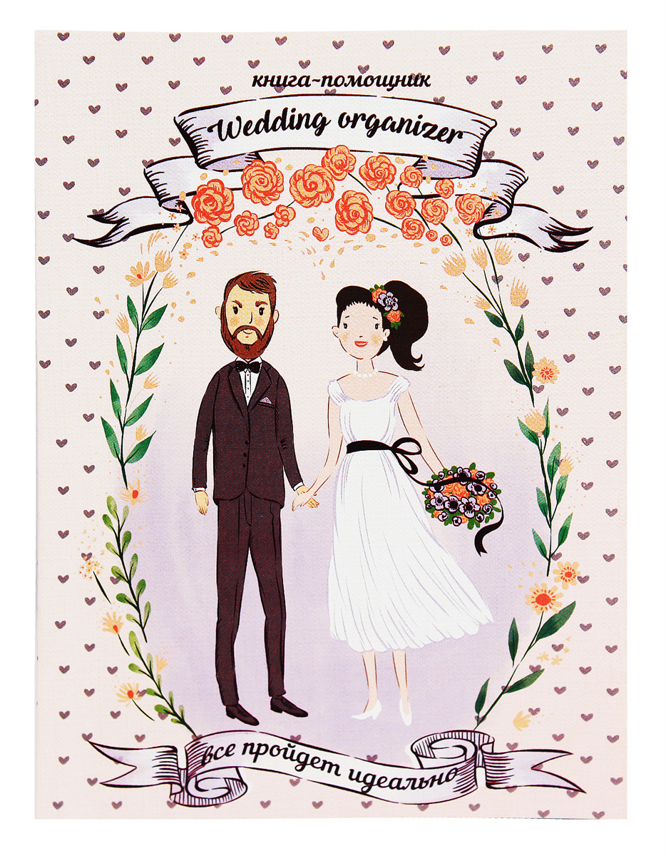 Prof Press Свадебная книга-1 32 листа свадебная книга ens свадебная книга