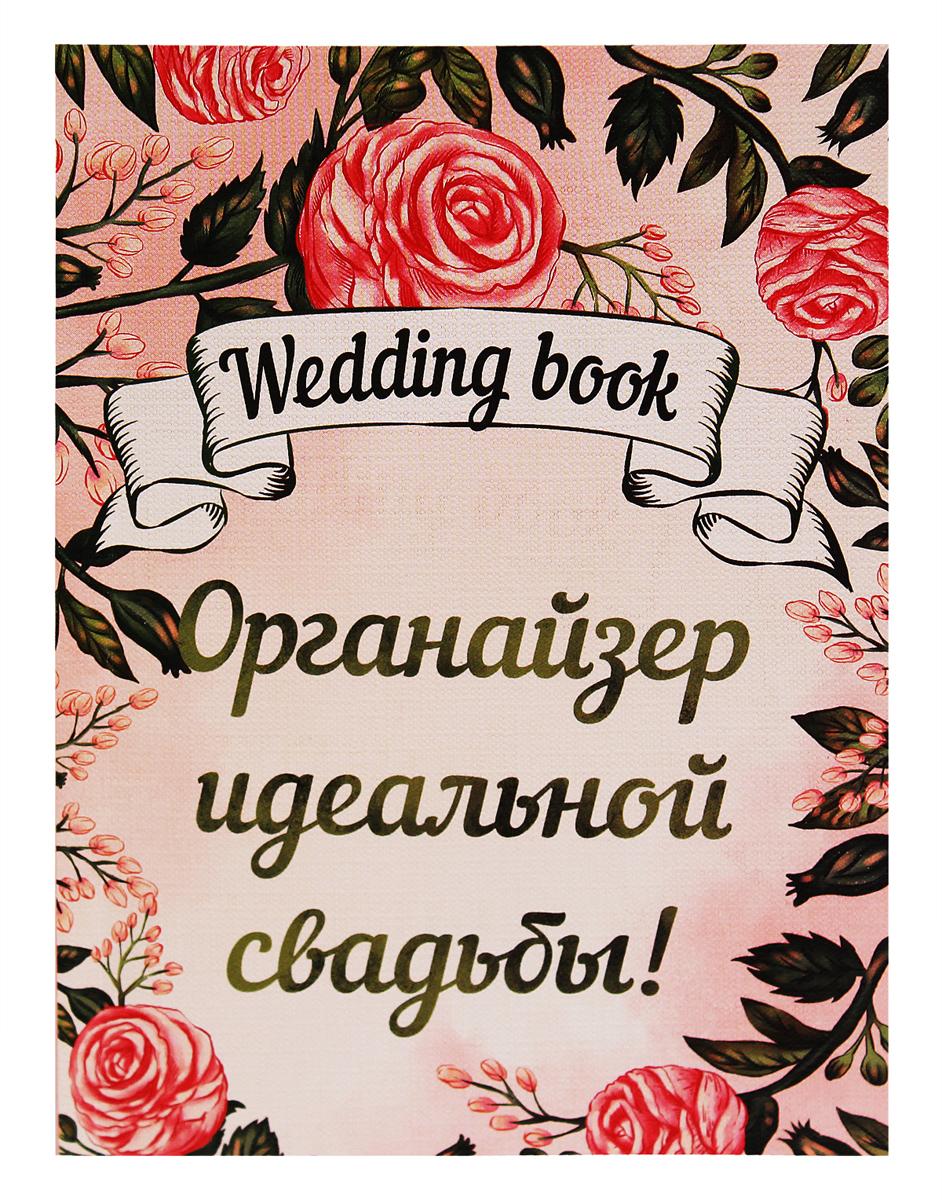 Prof Press Свадебная книга-2 32 листа свадебная книга ens свадебная книга
