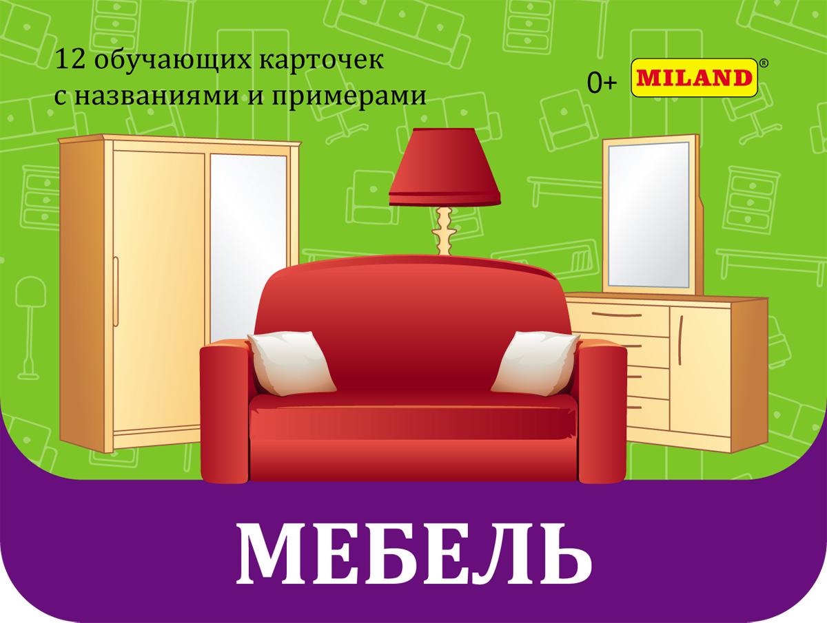 MilandОбучающая игра Мебель Miland