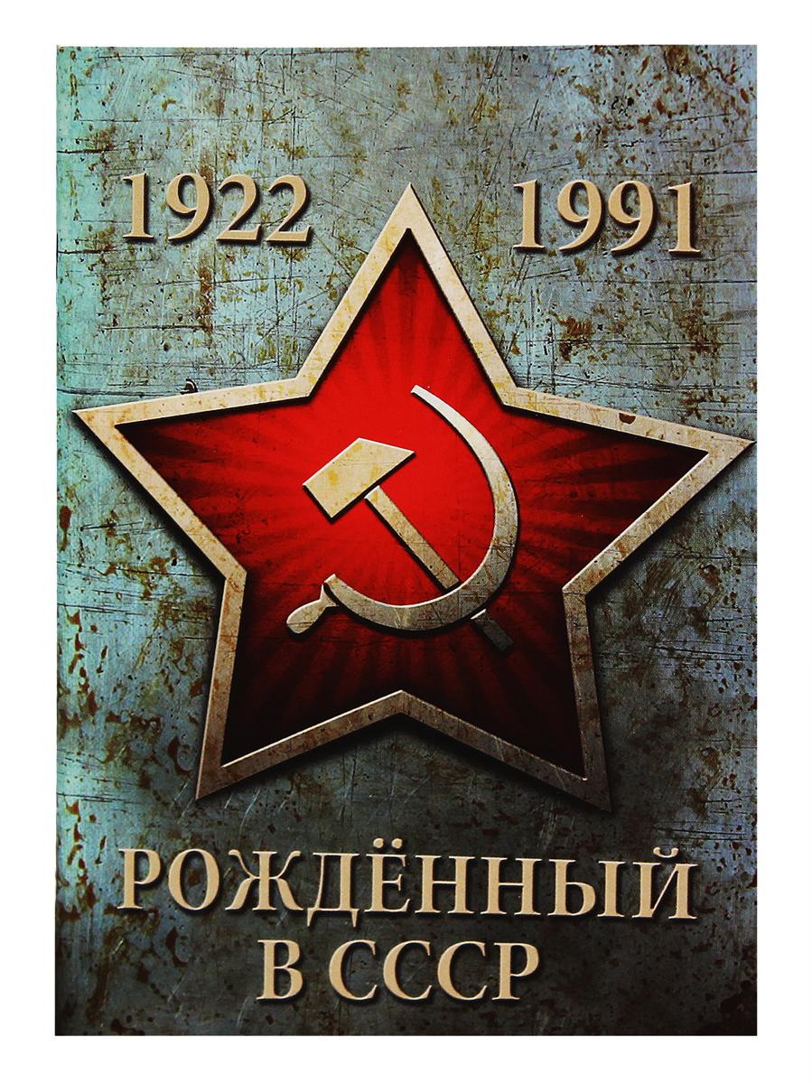 Prof Press Записная книжка Рожденный в СССР 32 листа