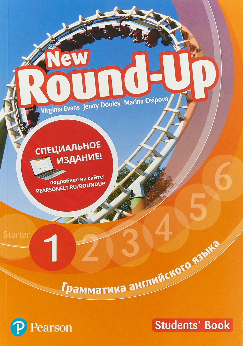 Round Up Russia 4Ed new 1 SB Special