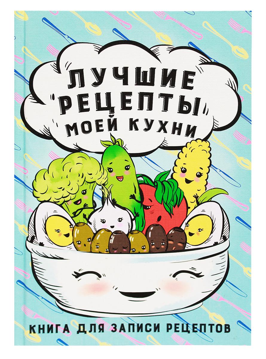 Prof Press Книга для записи кулинарных рецептов Салат 64 листа книга для записи кулинарных рецептов 144 листа а5 чашки 45925