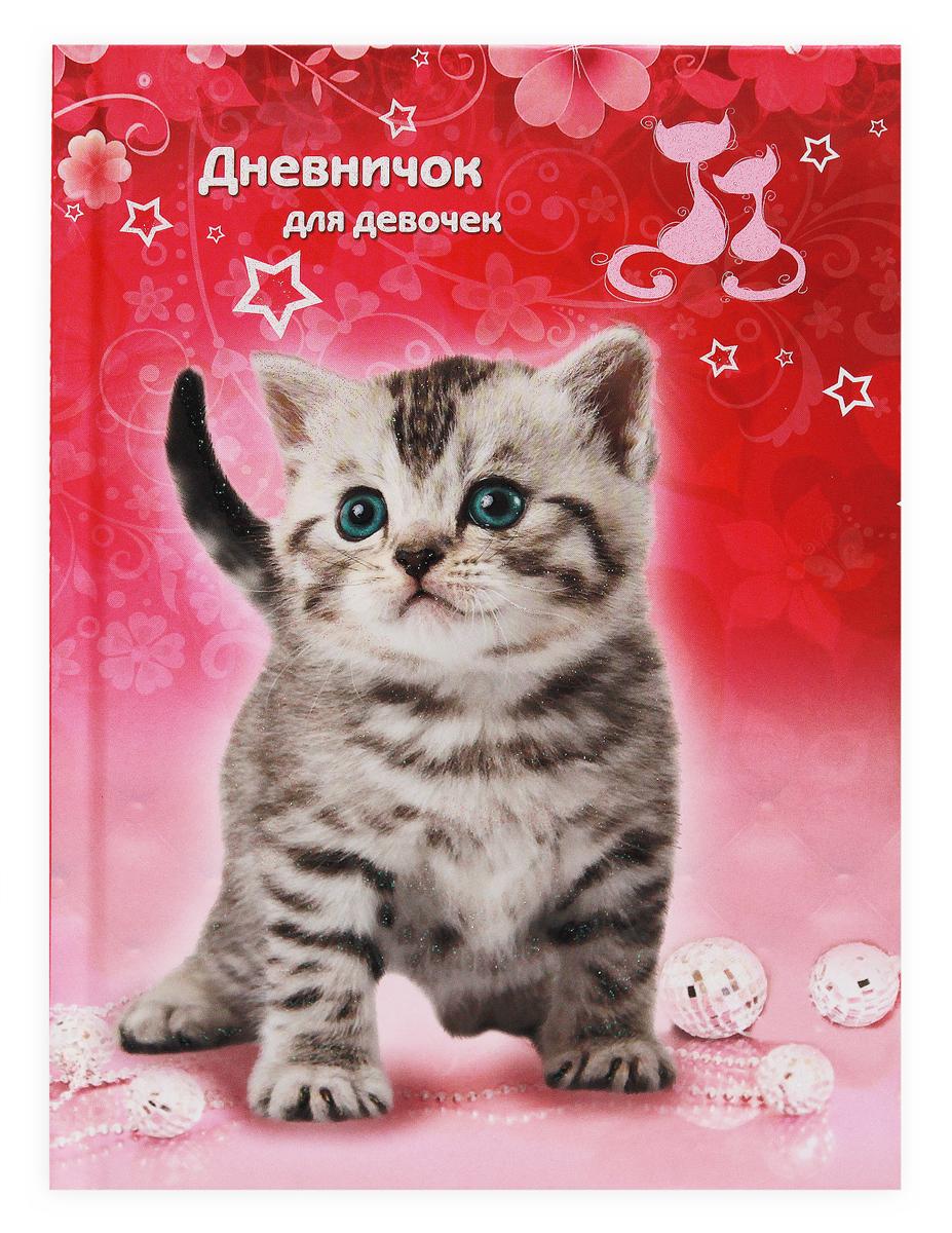 Prof Press Дневничок для девочки Любимый котенок детство лидера