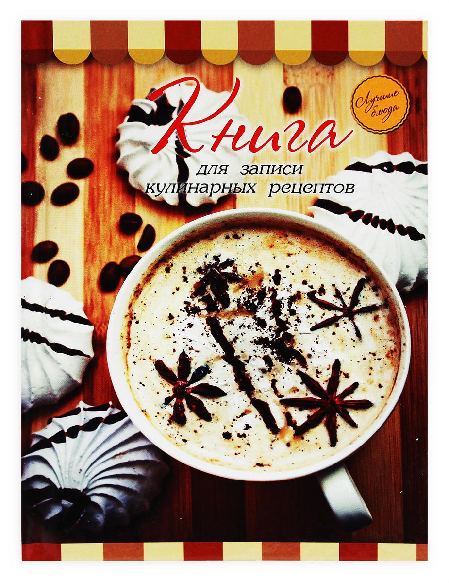 Prof Press Книга для записи кулинарных рецептов Кофе и зефир 80 листов книга для записи кулинарных рецептов 144 листа а5 чашки 45925