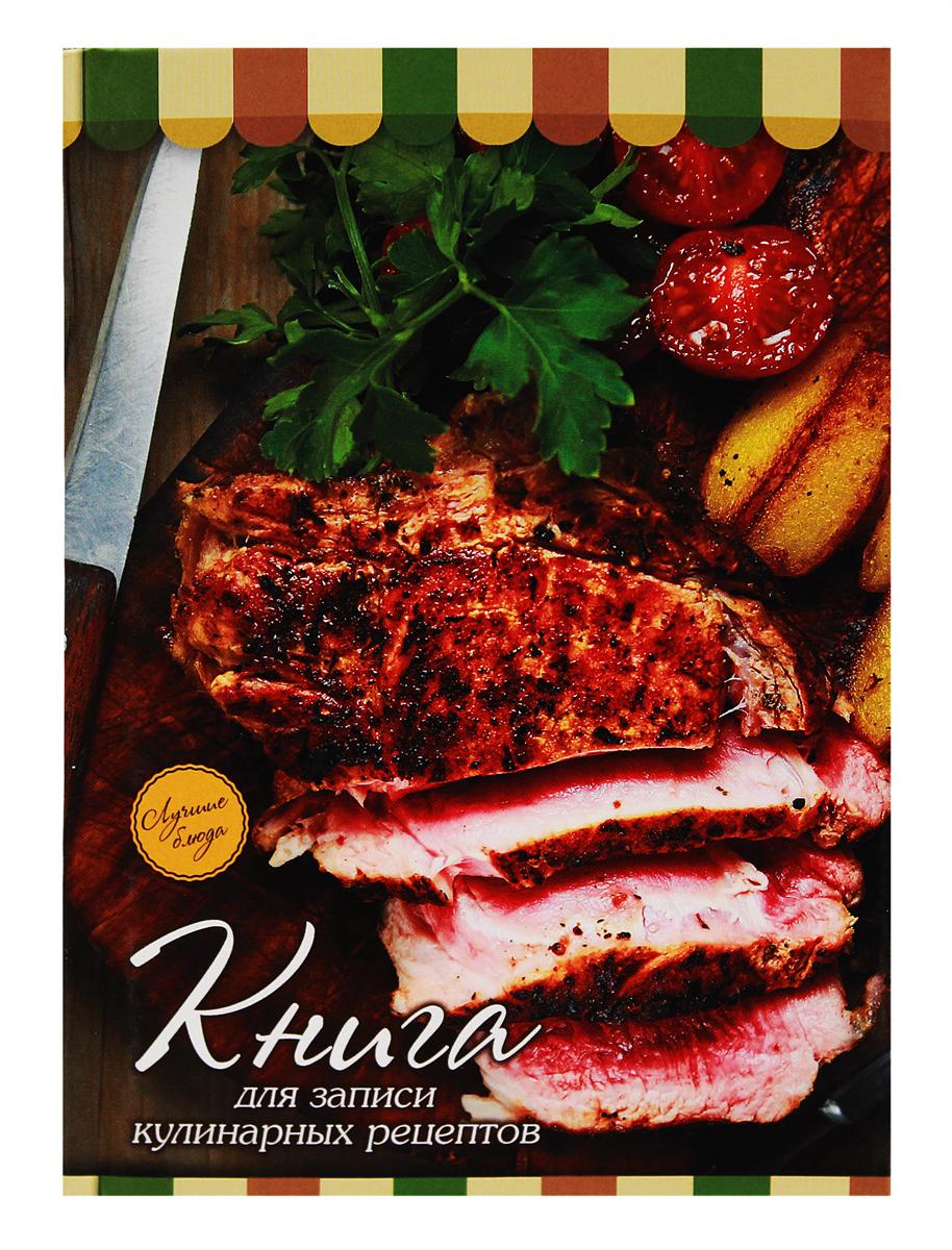 Prof Press Книга для записи кулинарных рецептов Мясо 80 листов книга для записи кулинарных рецептов 144 листа а5 чашки 45925