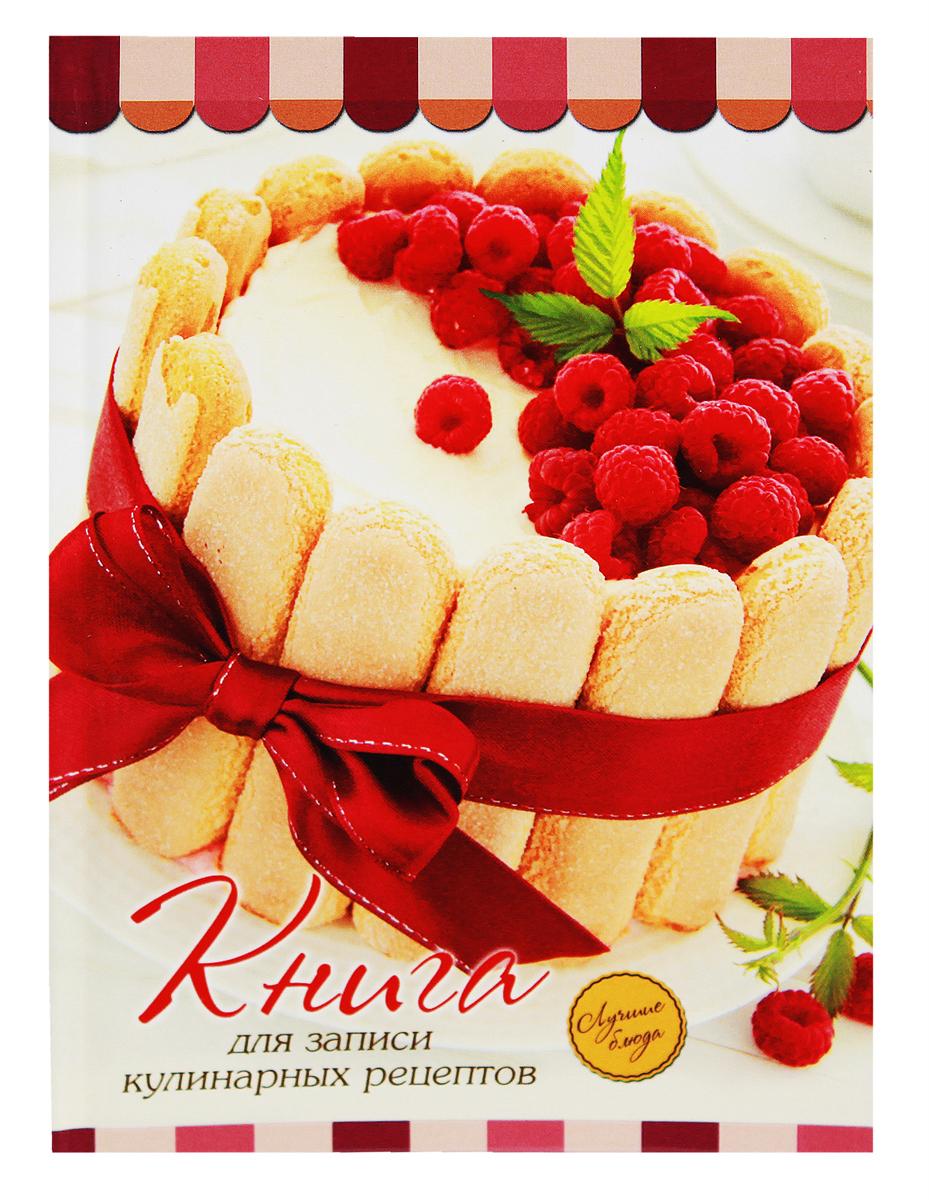 Prof Press Книга для записи кулинарных рецептов Десерт с малиной 80 листов книга для записи кулинарных рецептов 144 листа а5 чашки 45925