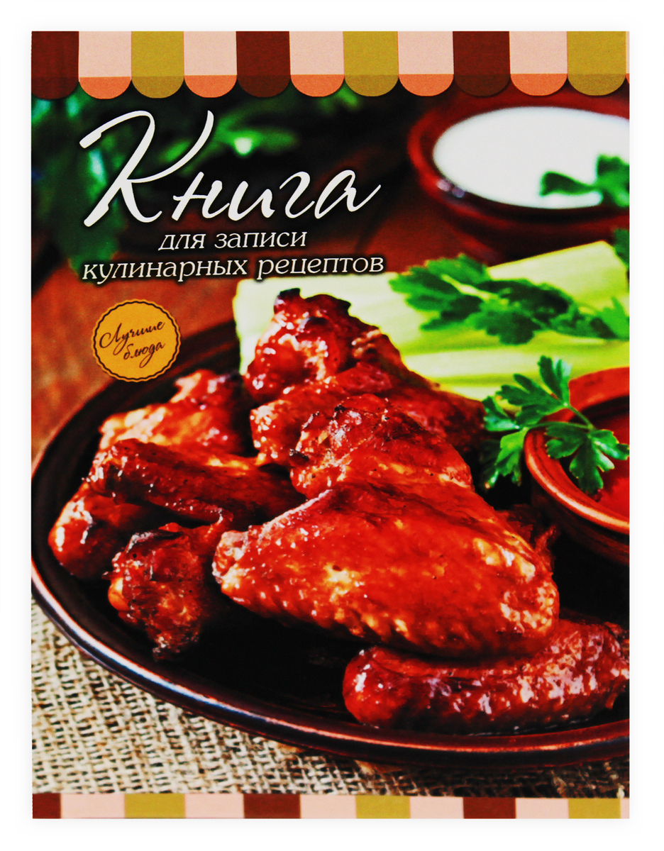 Prof Press Книга для записи кулинарных рецептов Мясо-2 80 листов книга для записи кулинарных рецептов 144 листа а5 чашки 45925