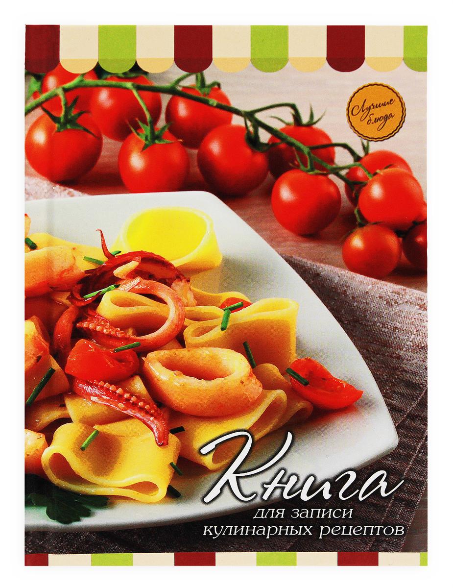 Prof Press Книга для записи кулинарных рецептов Макароны 80 листов книга для записи кулинарных рецептов 144 листа а5 чашки 45925