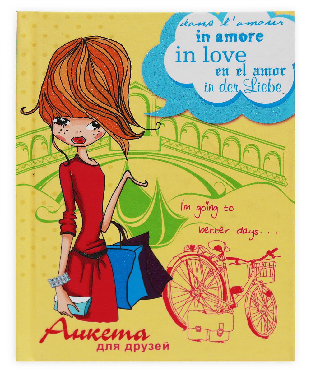Prof Press Анкета для друзей Девочка и велосипед отсутствует пирожки и другая вкусная выпечка