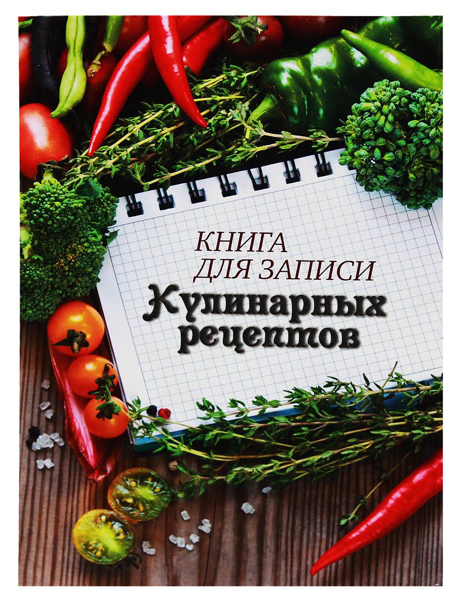 Prof Press Книга для записи кулинарных рецептов №1 80 листов книга для записи кулинарных рецептов 144 листа а5 чашки 45925
