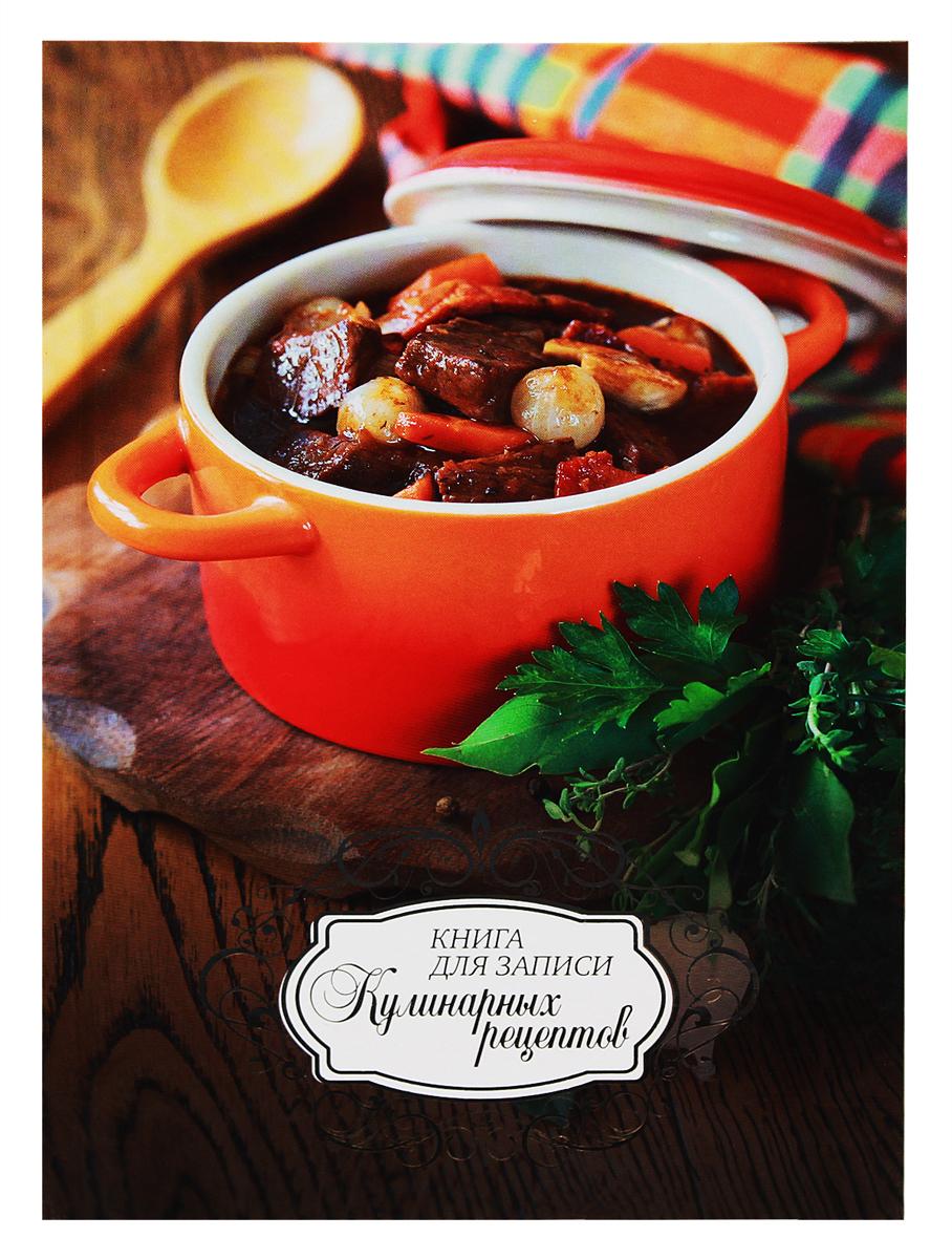 Prof Press Книга для записи кулинарных рецептов №2 80 листов книга для записи кулинарных рецептов 144 листа а5 чашки 45925
