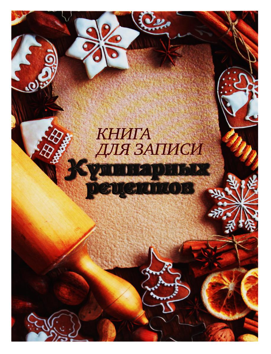 Prof Press Книга для записи кулинарных рецептов №3 80 листов книга для записи кулинарных рецептов 144 листа а5 чашки 45925