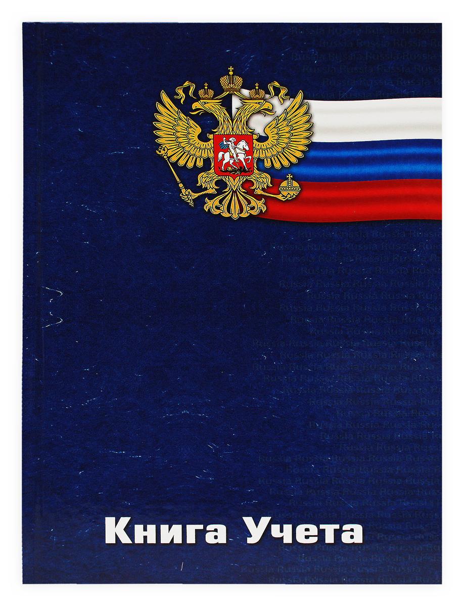 Prof Press Книга учета Герб 96 листов