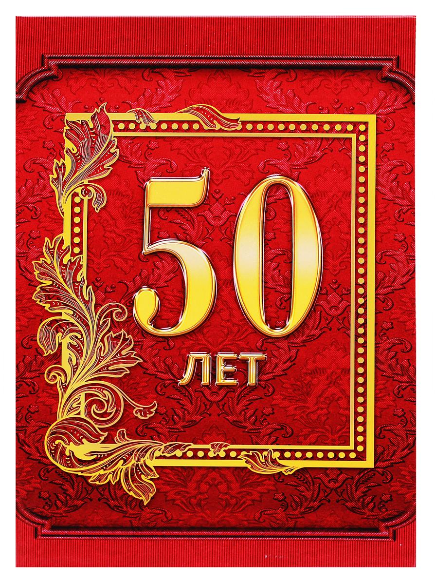 Картинки про, поздравительные открытки к 50 мужчине