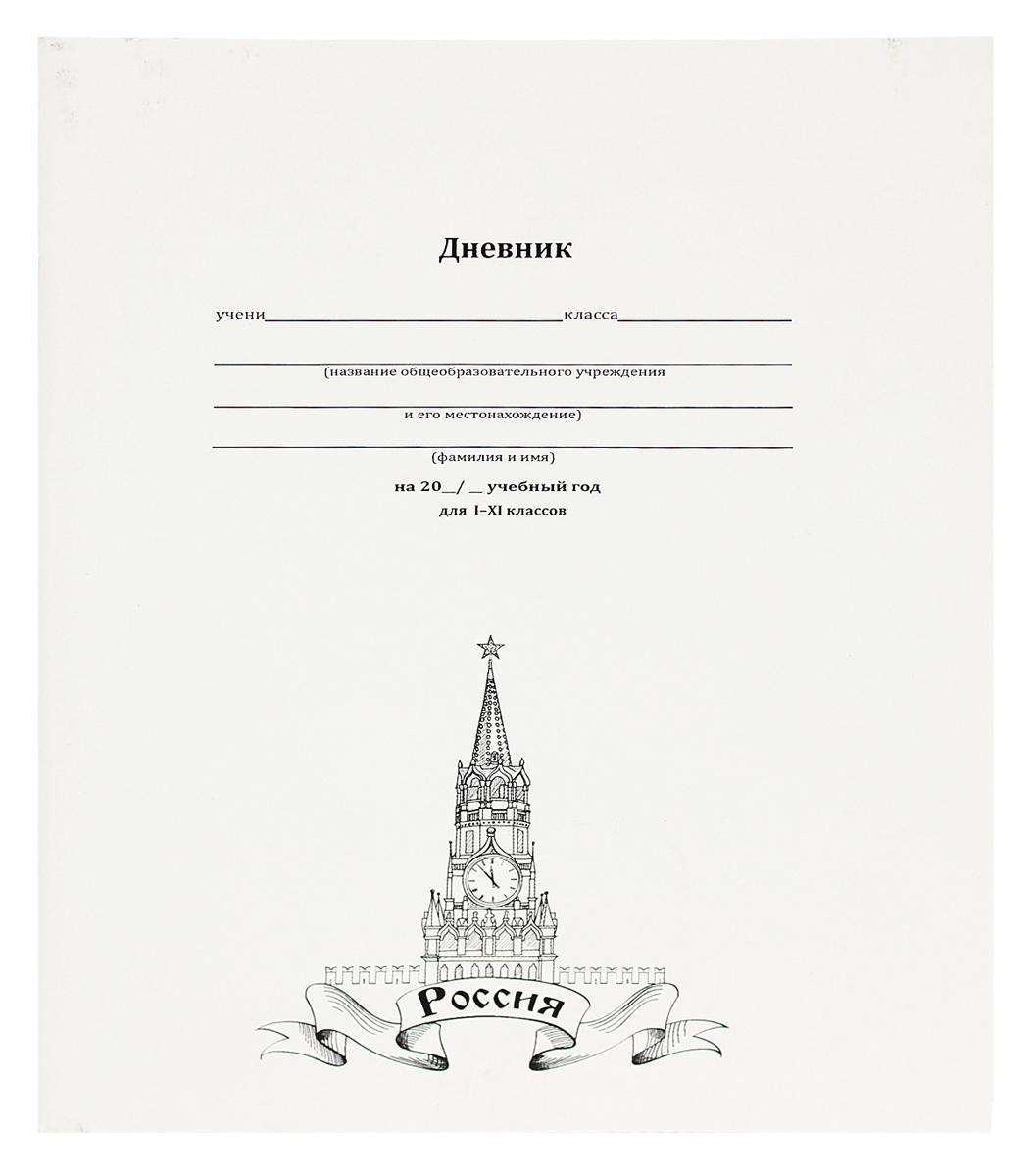 Prof Press Дневник школьный Россия 40 листов в м лизинский классные родительские собрания темы и пояснения