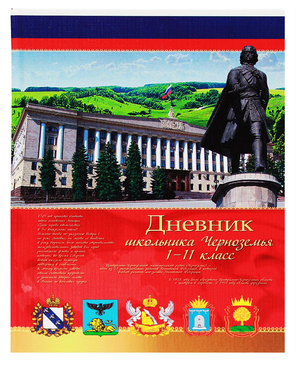 Prof Press Дневник школьный Черноземья 40 листов мебель черноземья каталог