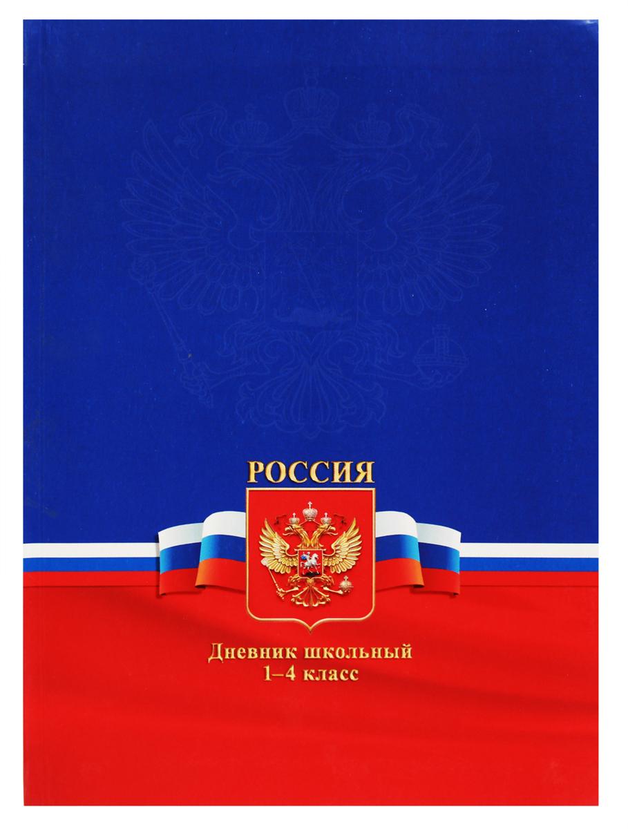 Prof Press Дневник школьный Герб на синем фоне-2 48 листов prof press блокнот цветные волны 48 листов