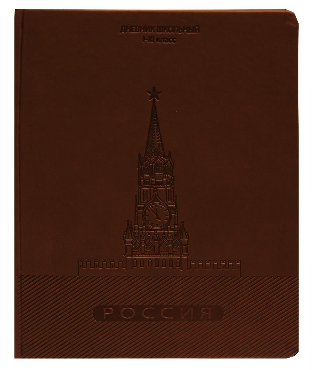 Prof Press Дневник школьный Спасская башня 48 листов -  Дневники