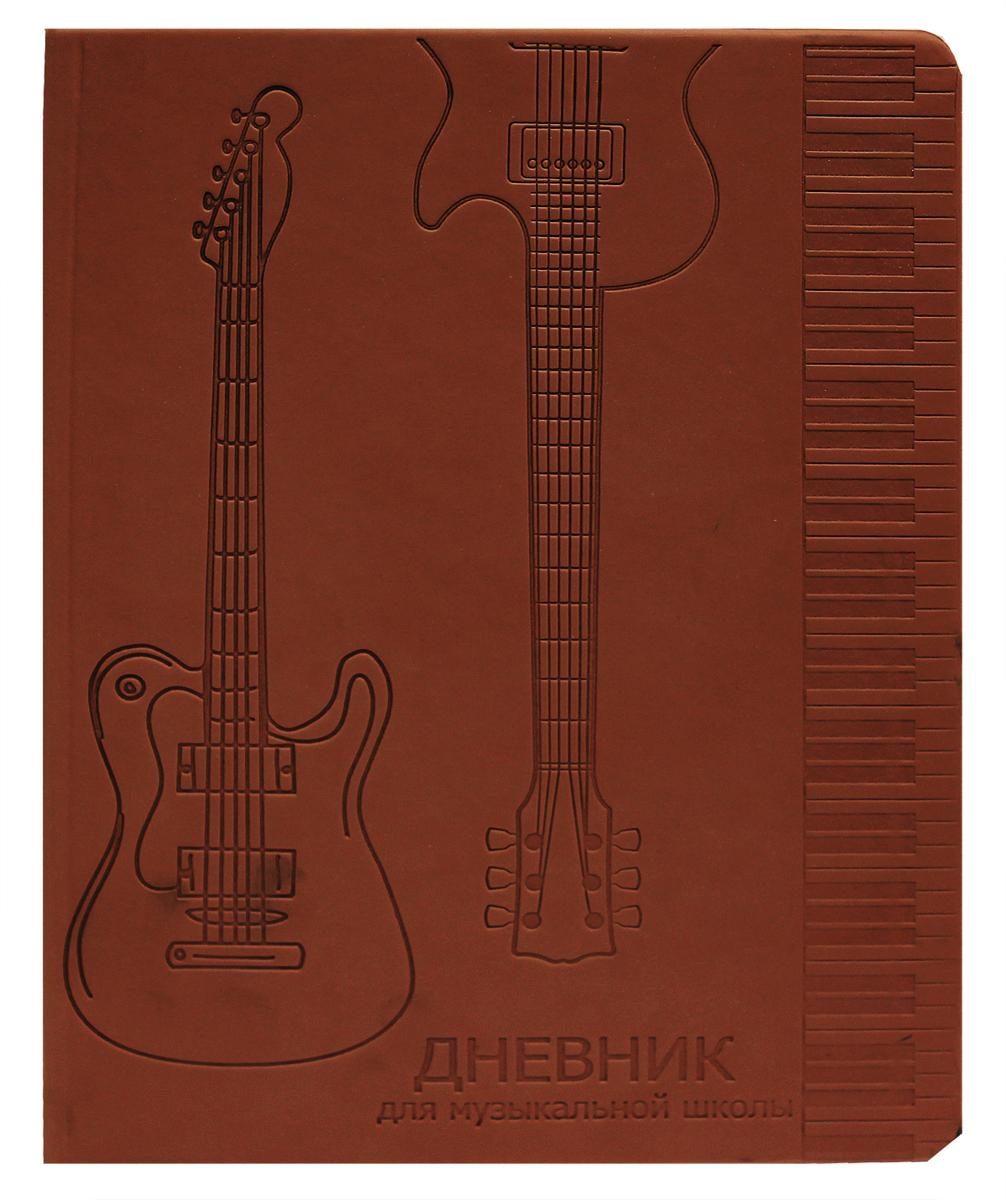 Prof Press Дневник для музыкальной школы Гитары и клавиши 48 листов дневник для музыкальной школы 48 листов дерево 47209