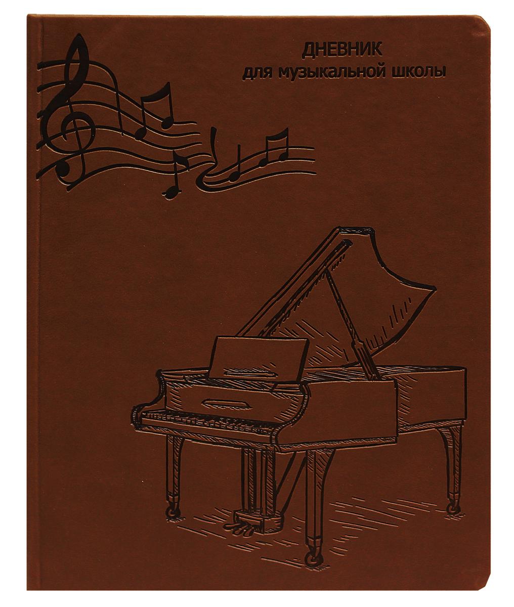 Prof Press Дневник для музыкальной школы Ноты и рояль 48 листов