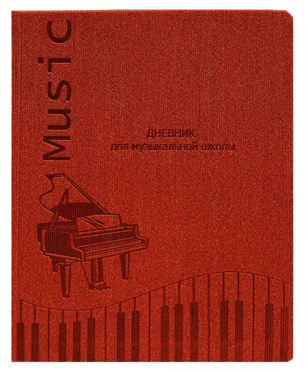 Prof Press Дневник для музыкальной школы Ноты и рояль-2 48 листов альт дневник для музыкальной школы черный рояль