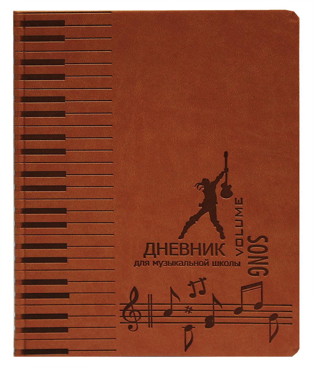 Prof Press Дневник для музыкальной школы Ноты и клавиши цвет светло-коричневый
