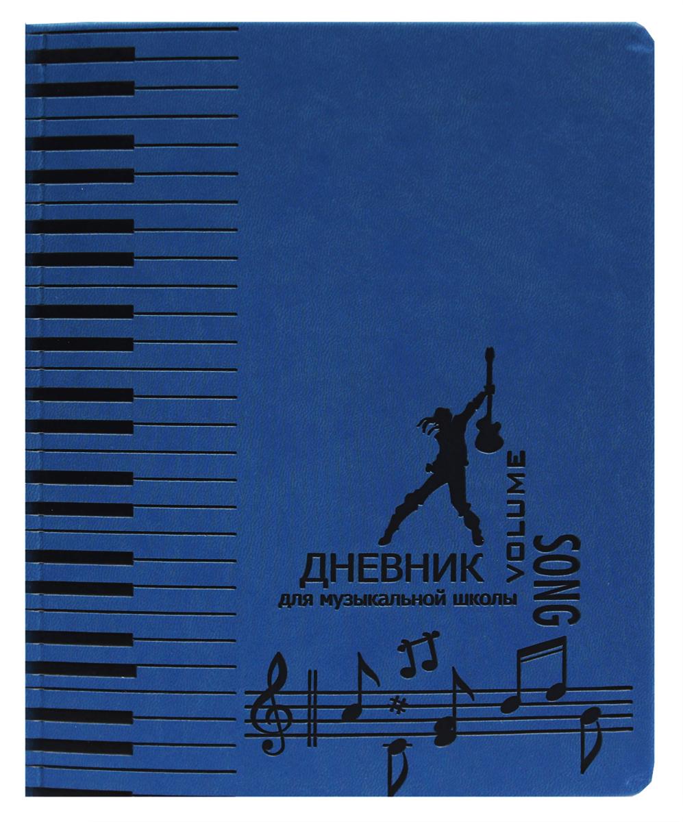 Prof Press Дневник для музыкальной школы Ноты и клавиши цвет синий альт дневник для музыкальной школы черный рояль