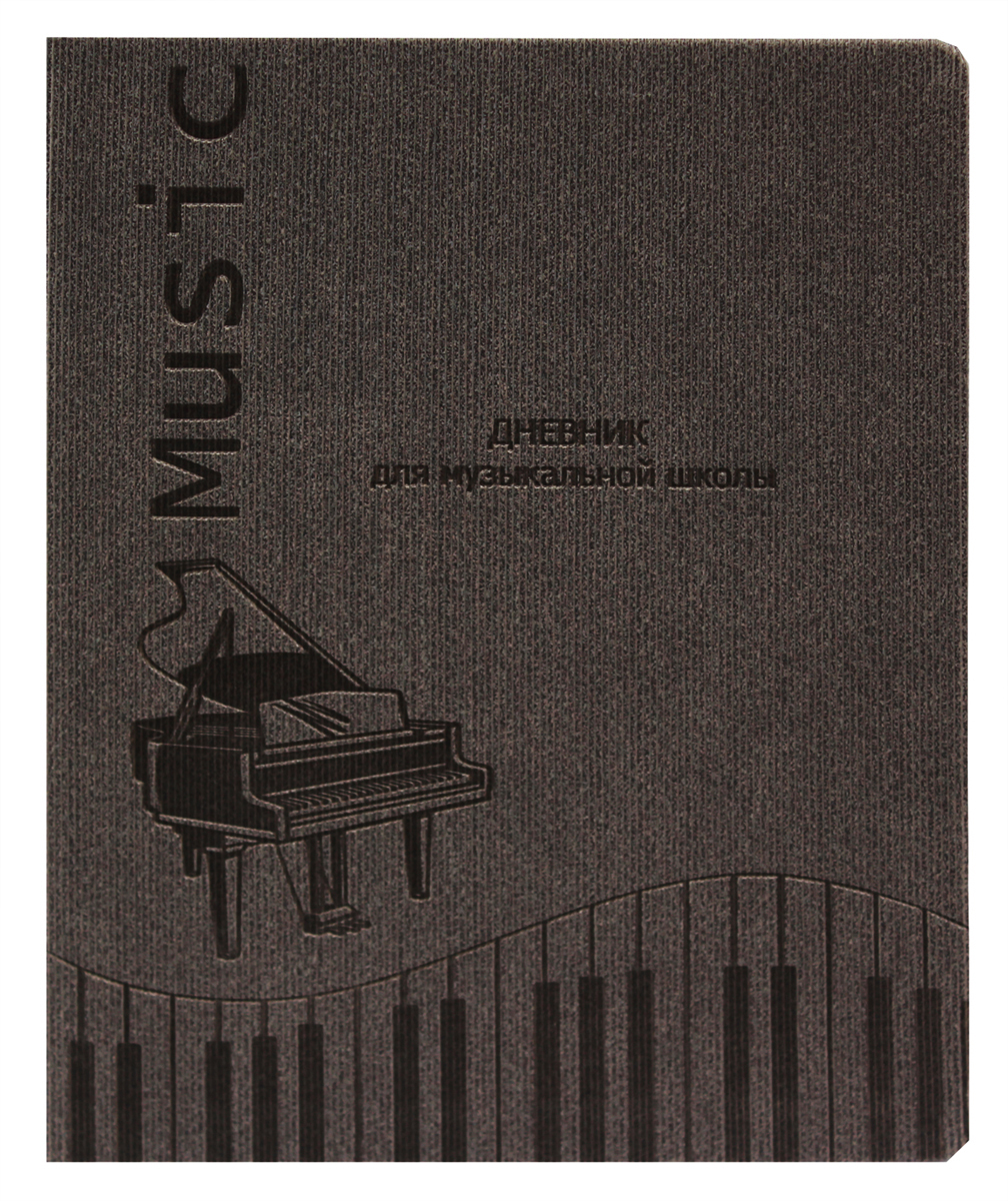 Prof Press Дневник для музыкальной школы Ноты и рояль-2 цвет серый альт дневник для музыкальной школы черный рояль