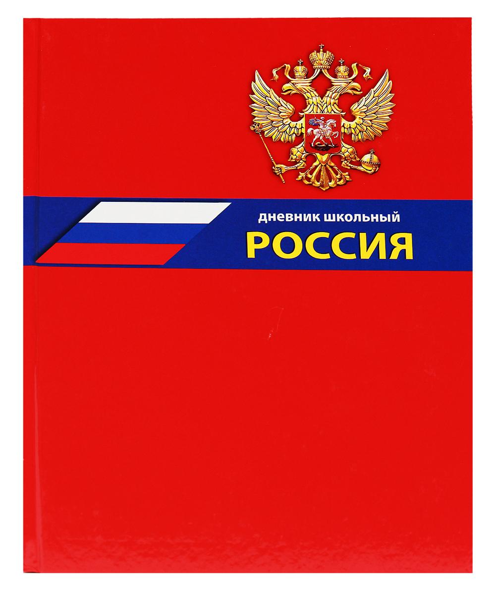 Prof Press Дневник школьный Символика РФ на красном 48 листов