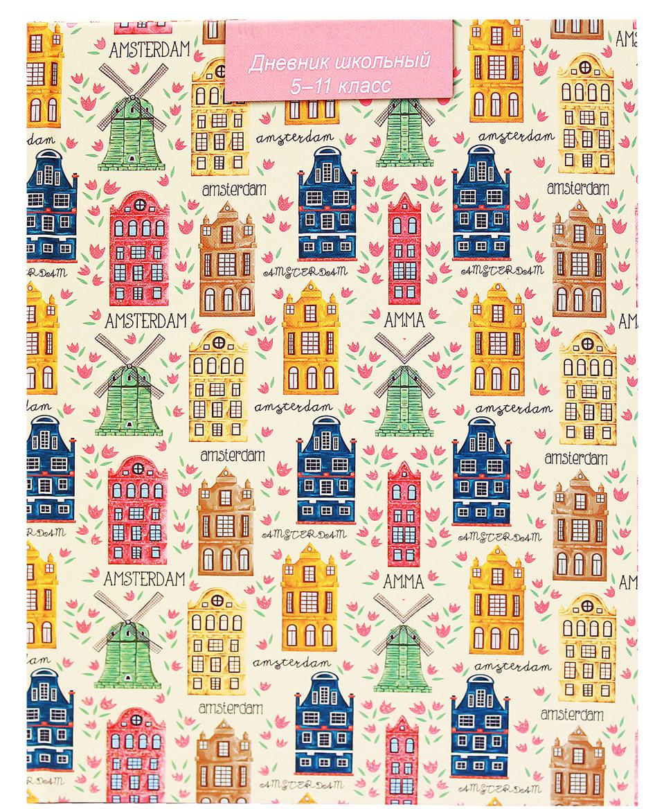 Prof Press Дневник школьный Амстердам 48 листов офисный стиль daily planning ежедневники 7бц твердый переплет