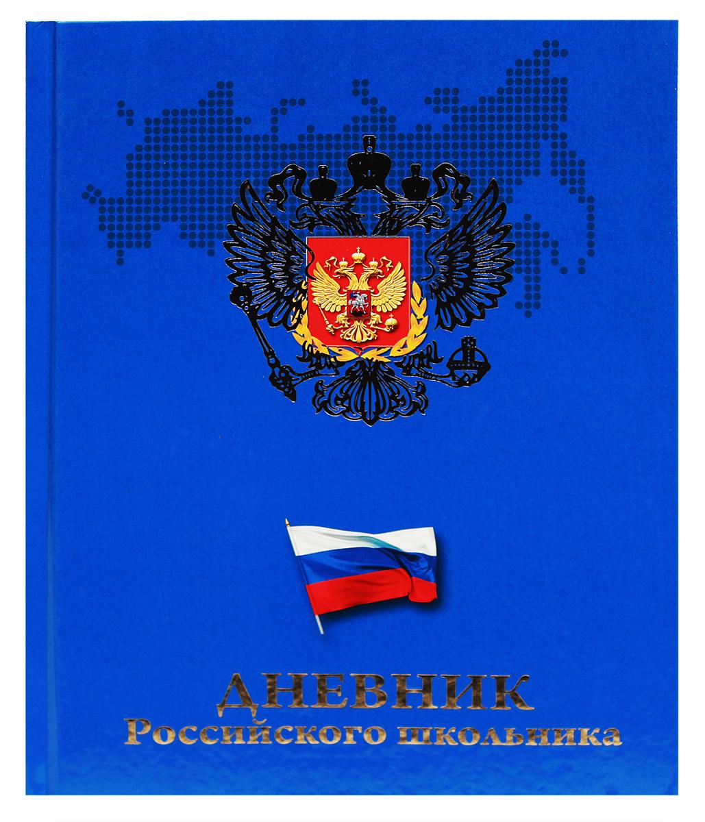 Prof Press Дневник школьный Герб и флаг на синем action дневник школьный герб и флаг 2