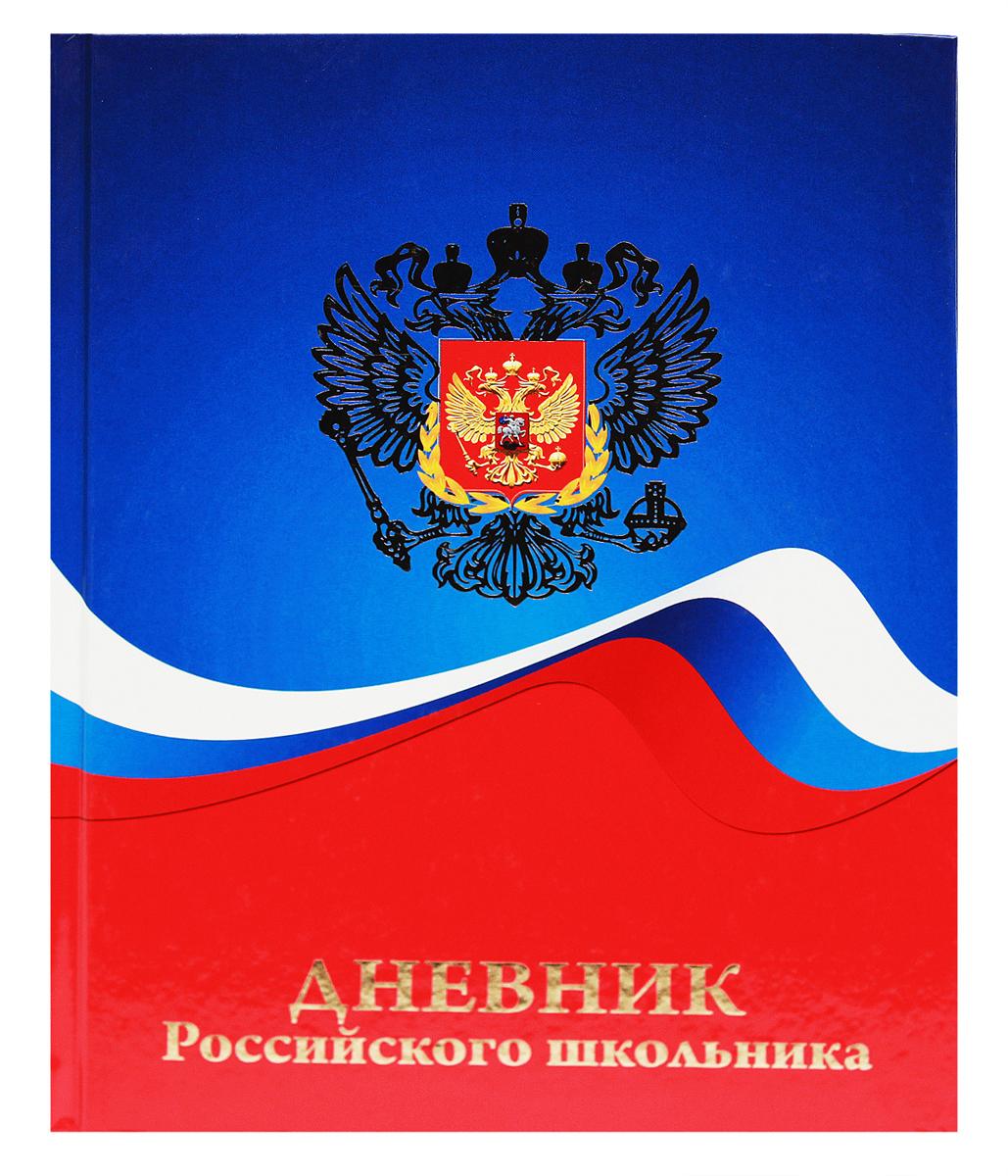 Prof Press Дневник школьный Герб и цвета флага action дневник школьный герб и флаг 2