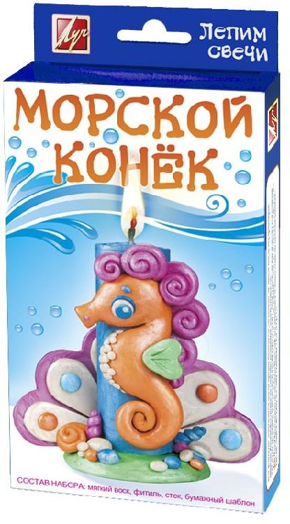 Луч Набор Лепим свечи Морской конек