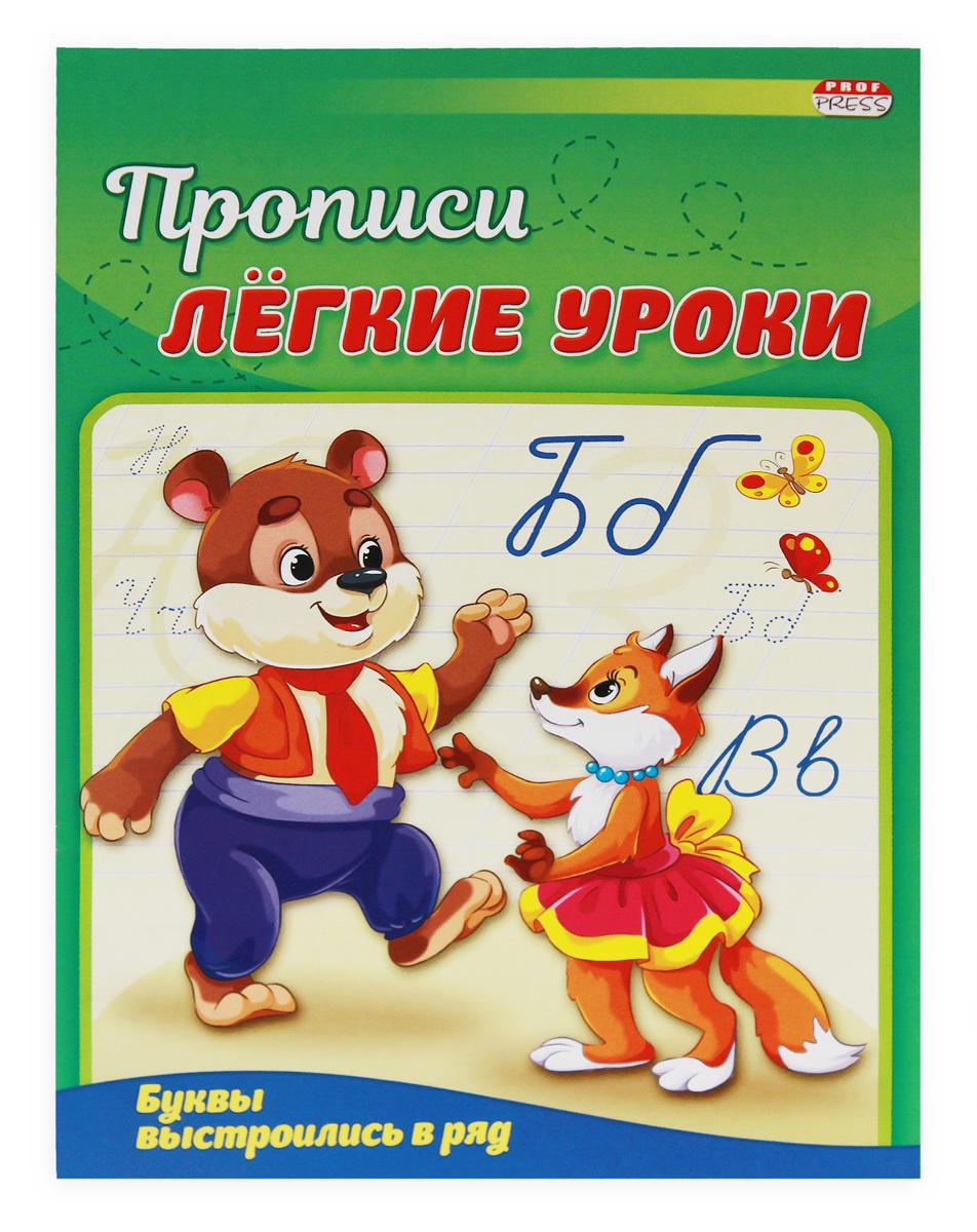 Prof Press Пропись Буквы выстроились в ряд bb1 детям