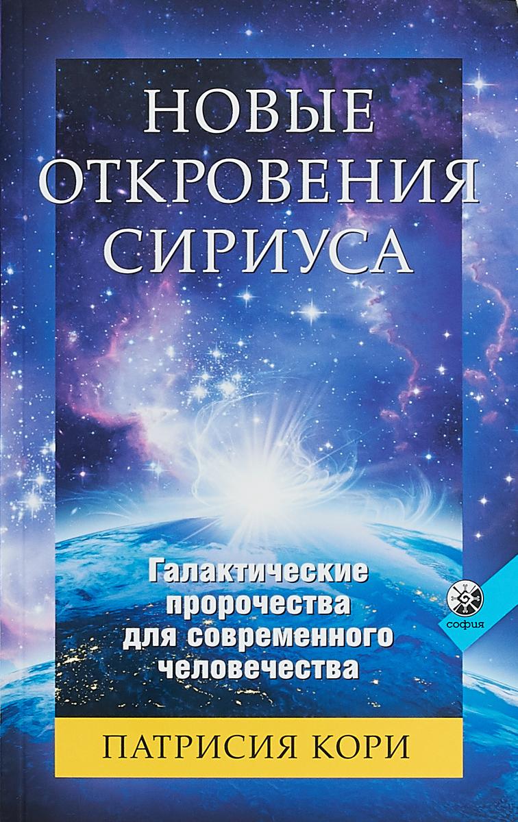 Новые Откровения Сириуса. Патрисия Кори